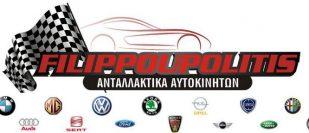 Ανταλλακτικά Αυτοκινήτων - ΑΦΟΙ ΦΙΛΙΠΠΟΥΠΟΛΙΤΗ