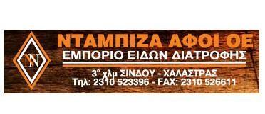 ΧΟΝΔΡΙΚΟ ΕΜΠΟΡΙΟ ΤΡΟΦΙΜΩΝ - ΤΡΟΦΟΔΟΣΙΕΣ