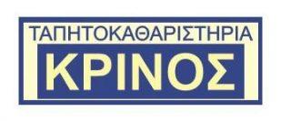 ΤΑΠΗΤΟΚΑΘΑΡΙΣΤΗΡΙΑ ΘΕΣΣΑΛΟΝΙΚΗΣ - ΚΡΙΝΟΣ