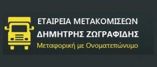 Μετακομίσεις Θεσσαλονίκη - Ζωγραφίδης